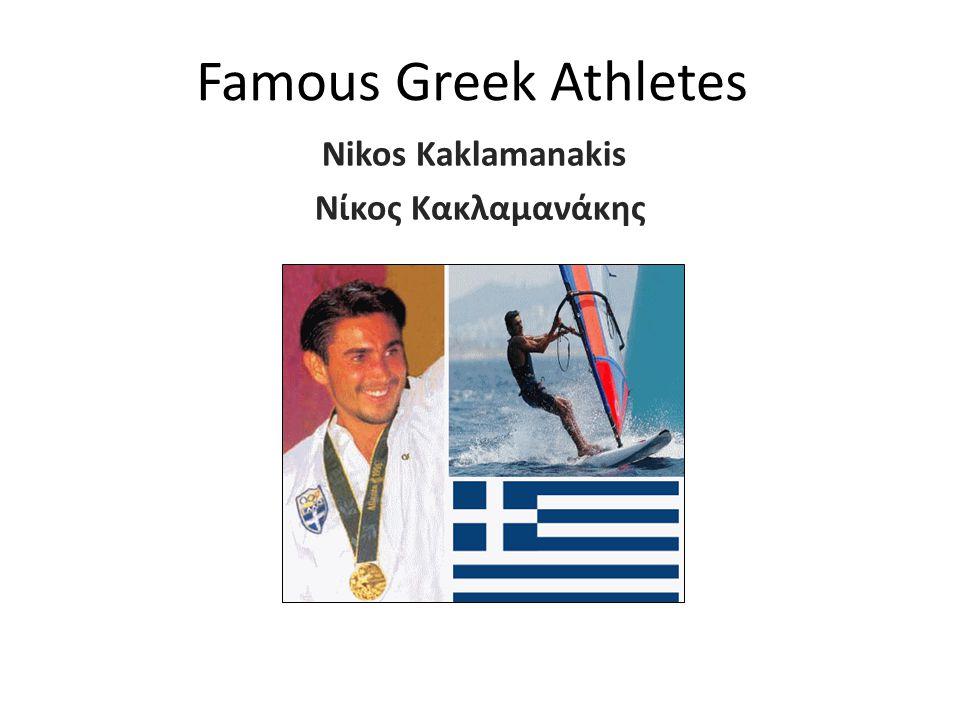 Nikos Kaklamanakis Νίκος Κακλαμανάκης