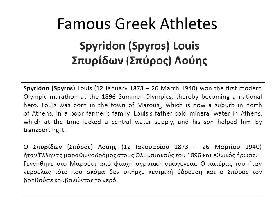 Spyridon (Spyros) Louis Σπυρίδων (Σπύρος) Λούης