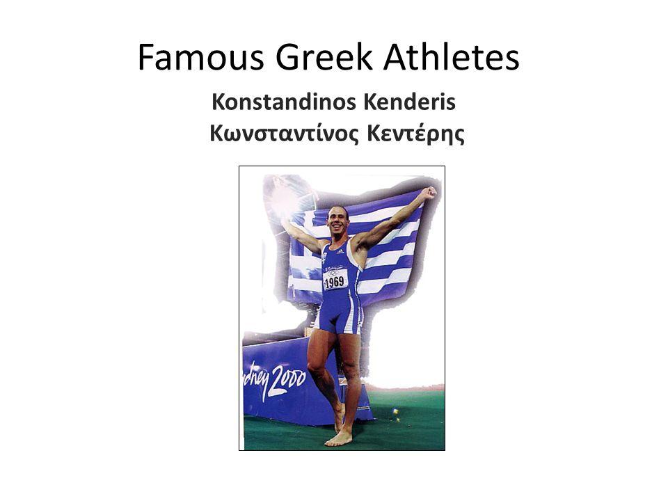 Konstandinos Kenderis Κωνσταντίνος Κεντέρης