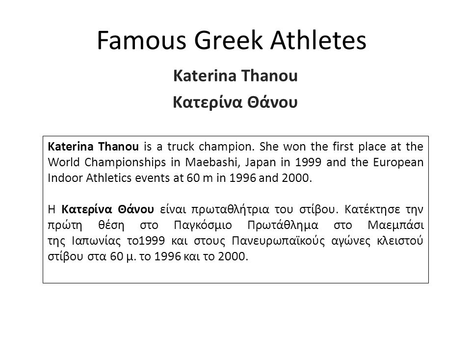 Katerina Thanou Κατερίνα Θάνου