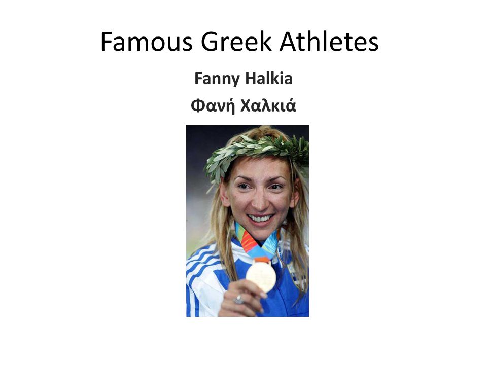 Fanny Halkia Φανή Χαλκιά