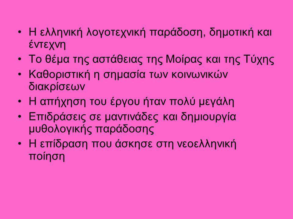 Η ελληνική λογοτεχνική παράδοση, δημοτική και έντεχνη
