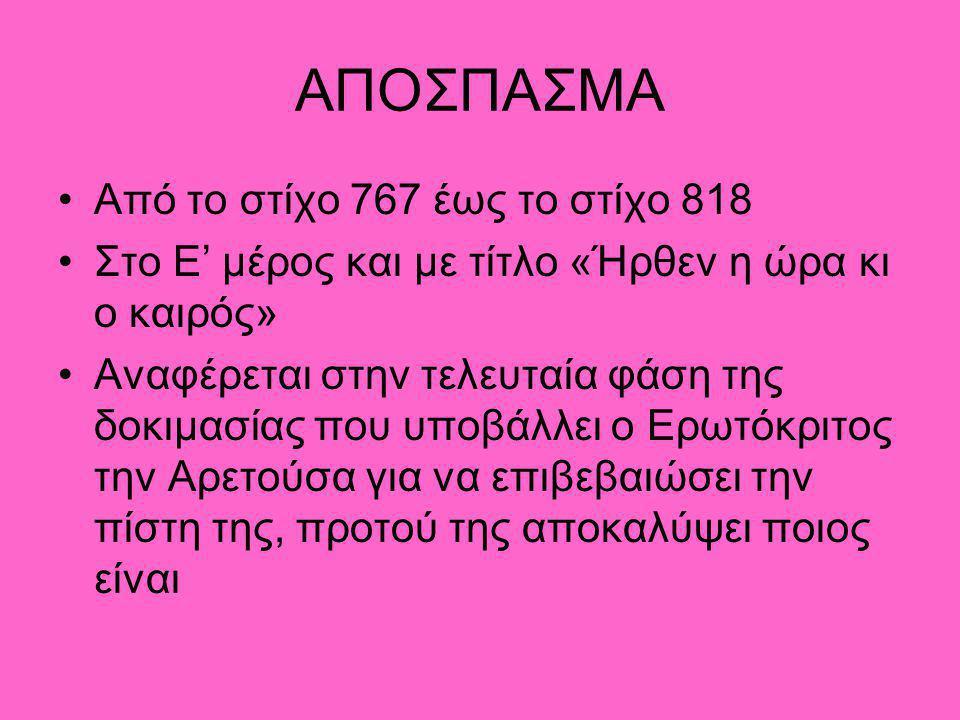 ΑΠΟΣΠΑΣΜΑ Από το στίχο 767 έως το στίχο 818