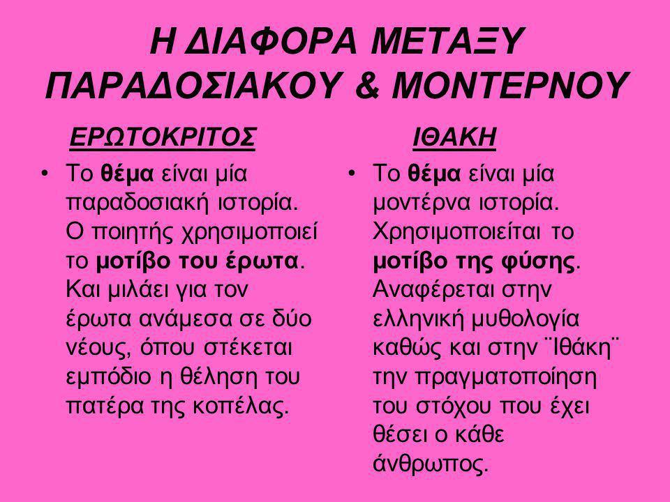 Η ΔΙΑΦΟΡΑ ΜΕΤΑΞΥ ΠΑΡΑΔΟΣΙΑΚΟΥ & ΜΟΝΤΕΡΝΟΥ