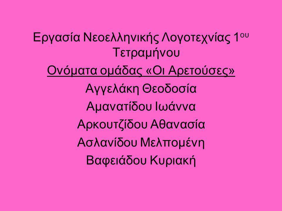 Εργασία Νεοελληνικής Λογοτεχνίας 1ου Τετραμήνου
