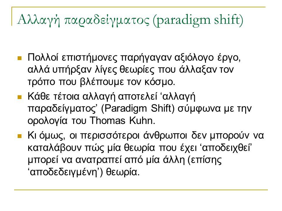 Αλλαγή παραδείγματος (paradigm shift)