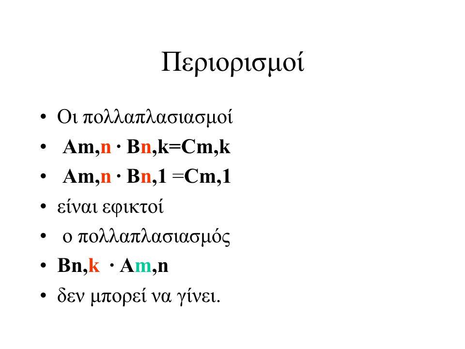 Περιορισμοί Οι πολλαπλασιασμοί Αm,n ∙ Βn,k=Cm,k Αm,n ∙ Bn,1 =Cm,1