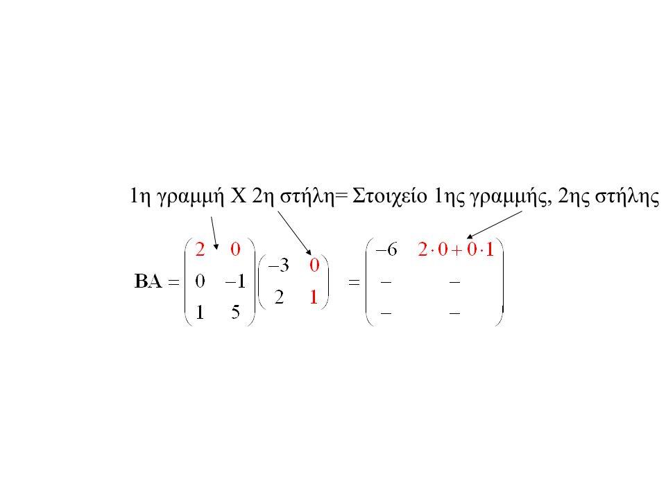 1η γραμμή Χ 2η στήλη= Στοιχείο 1ης γραμμής, 2ης στήλης