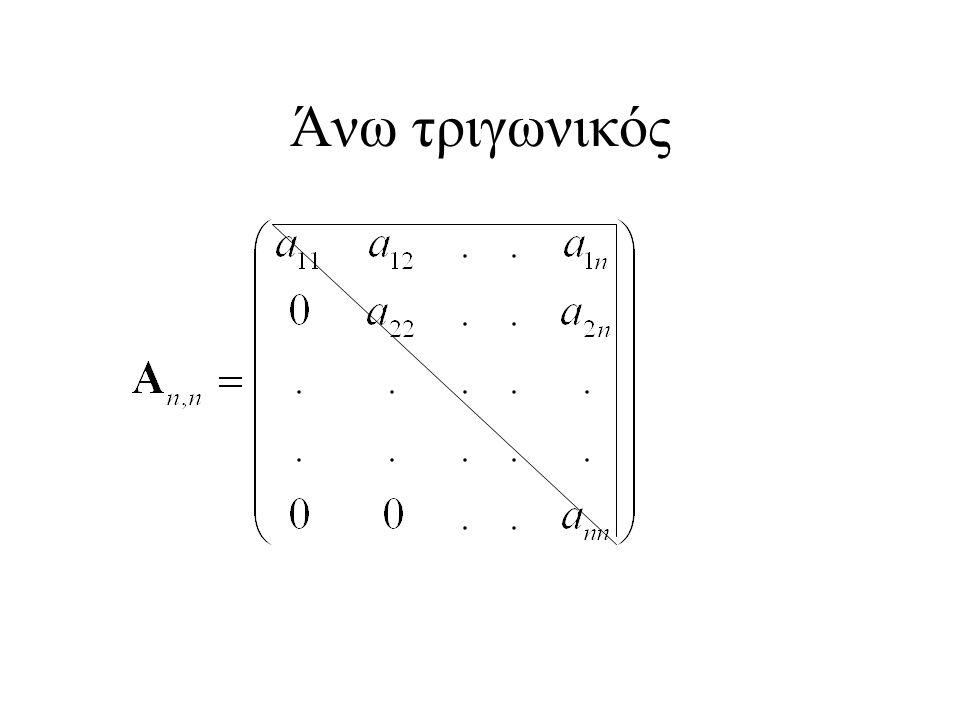 Άνω τριγωνικός