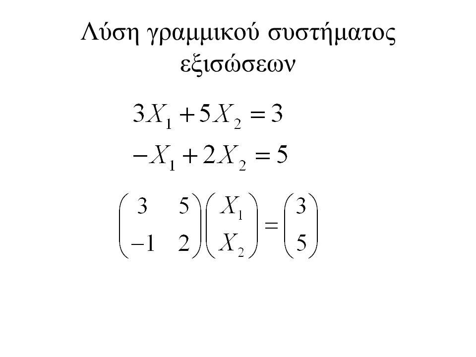Λύση γραμμικού συστήματος εξισώσεων