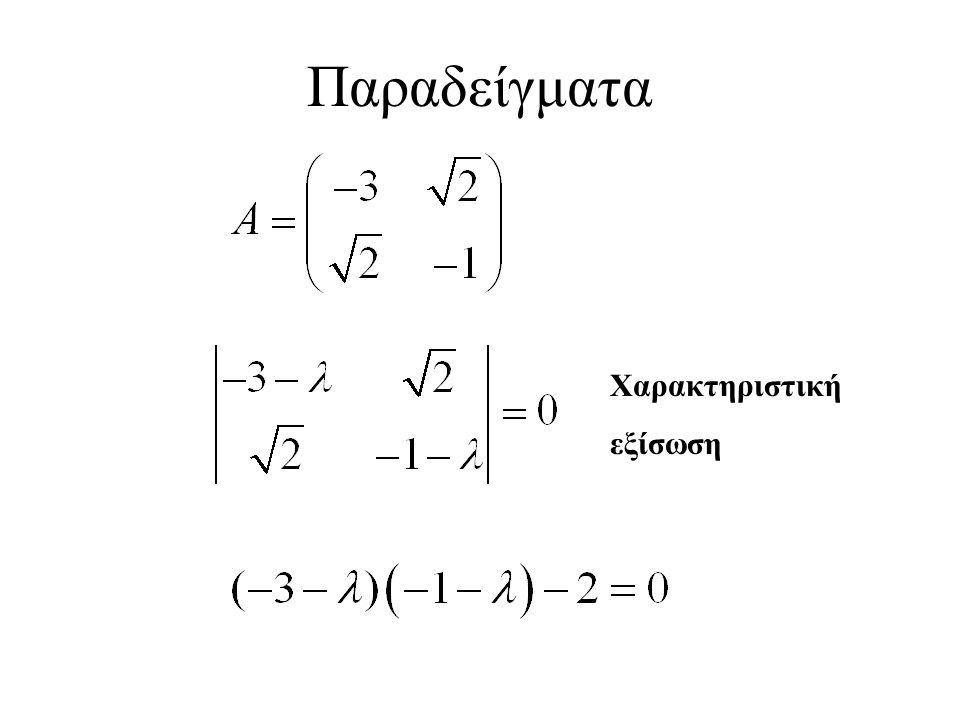 Παραδείγματα Xαρακτηριστική εξίσωση