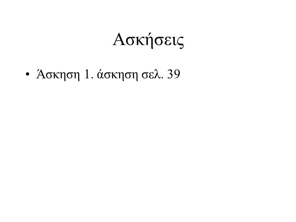 Ασκήσεις Άσκηση 1. άσκηση σελ. 39