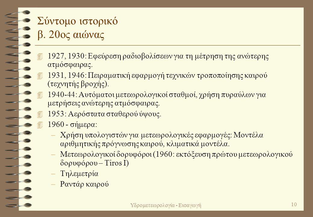 Σύντομο ιστορικό β. 20ος αιώνας