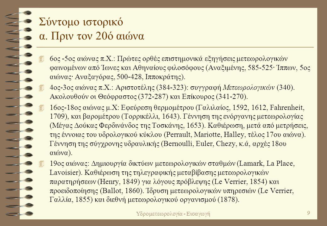 Σύντομο ιστορικό α. Πριν τον 20ό αιώνα