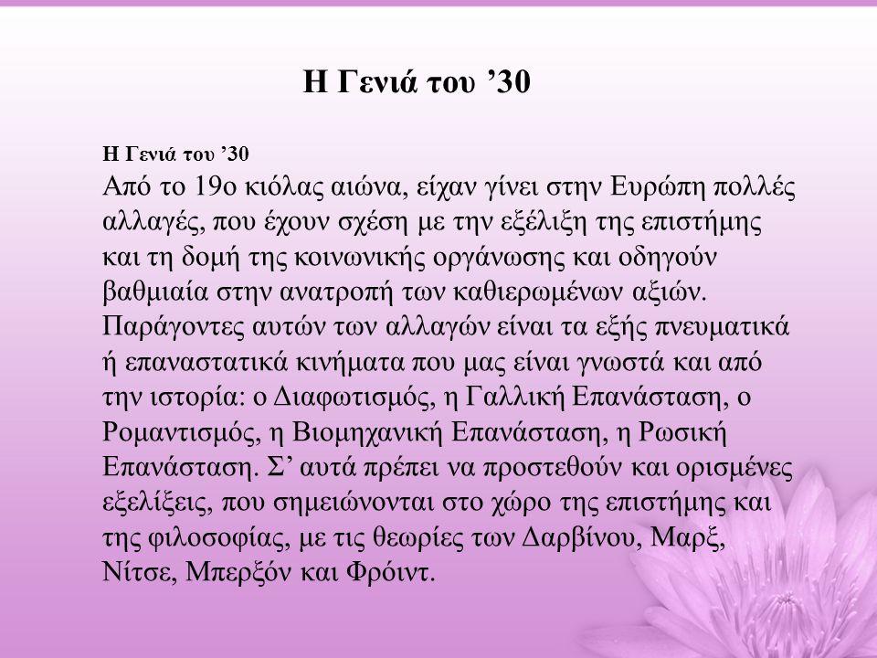Η Γενιά του '30