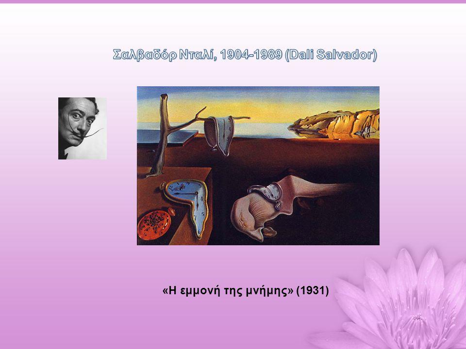 Σαλβαδόρ Νταλί, 1904-1989 (Dali Salvador)