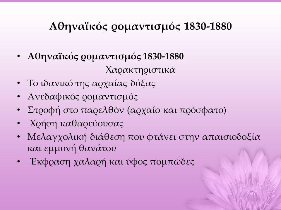 Αθηναϊκός ρομαντισμός 1830-1880