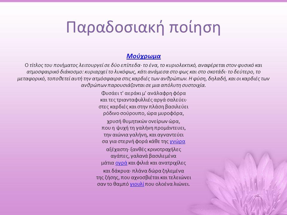 Παραδοσιακή ποίηση Μούχρωμα