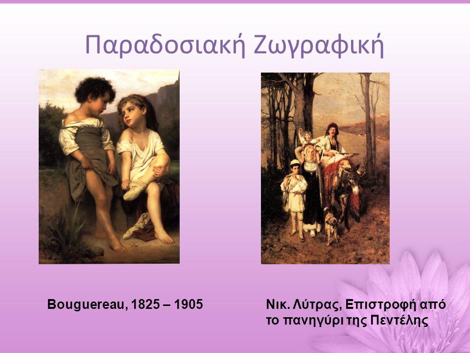 Παραδοσιακή Ζωγραφική