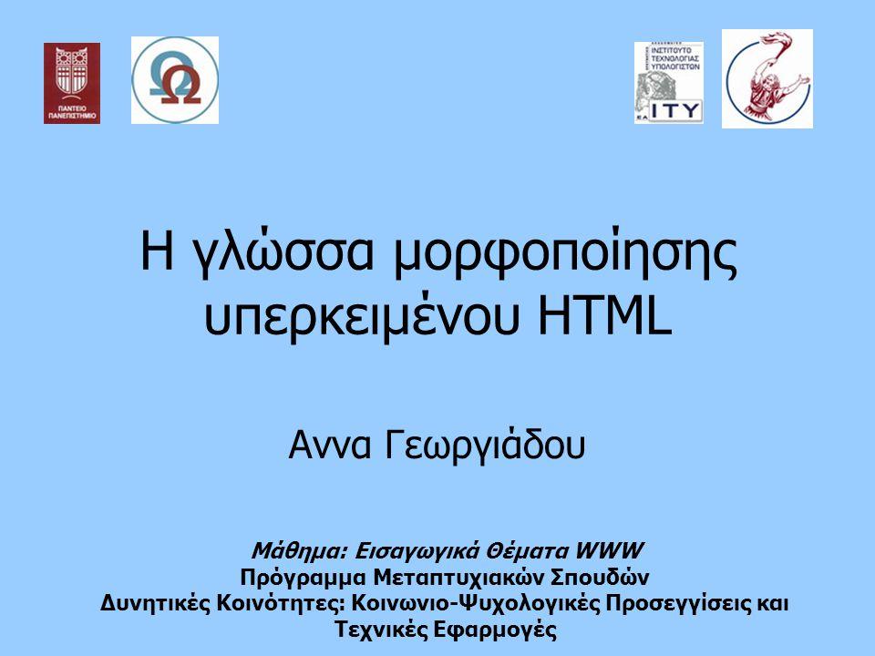Η γλώσσα μορφοποίησης υπερκειμένου HTML