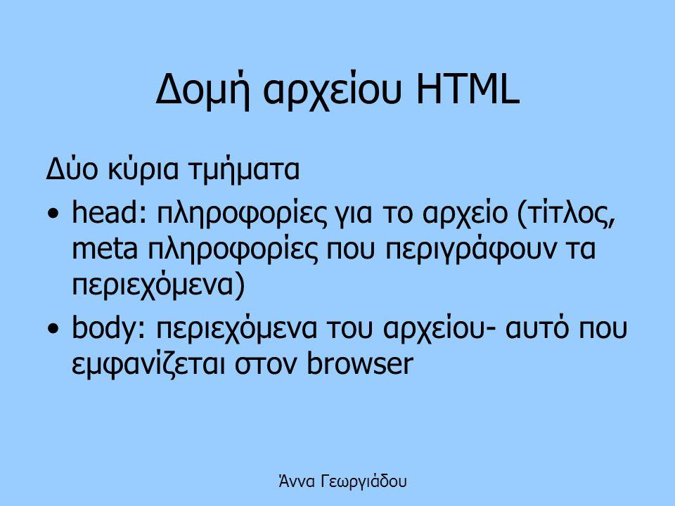 Δομή αρχείου HTML Δύο κύρια τμήματα
