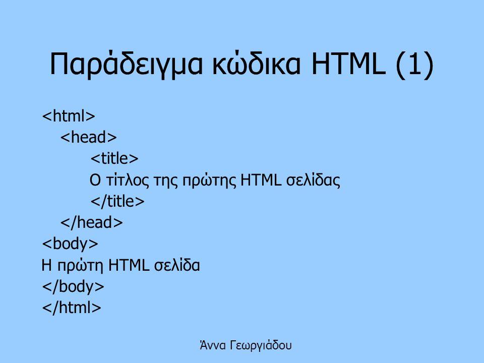 Παράδειγμα κώδικα HTML (1)