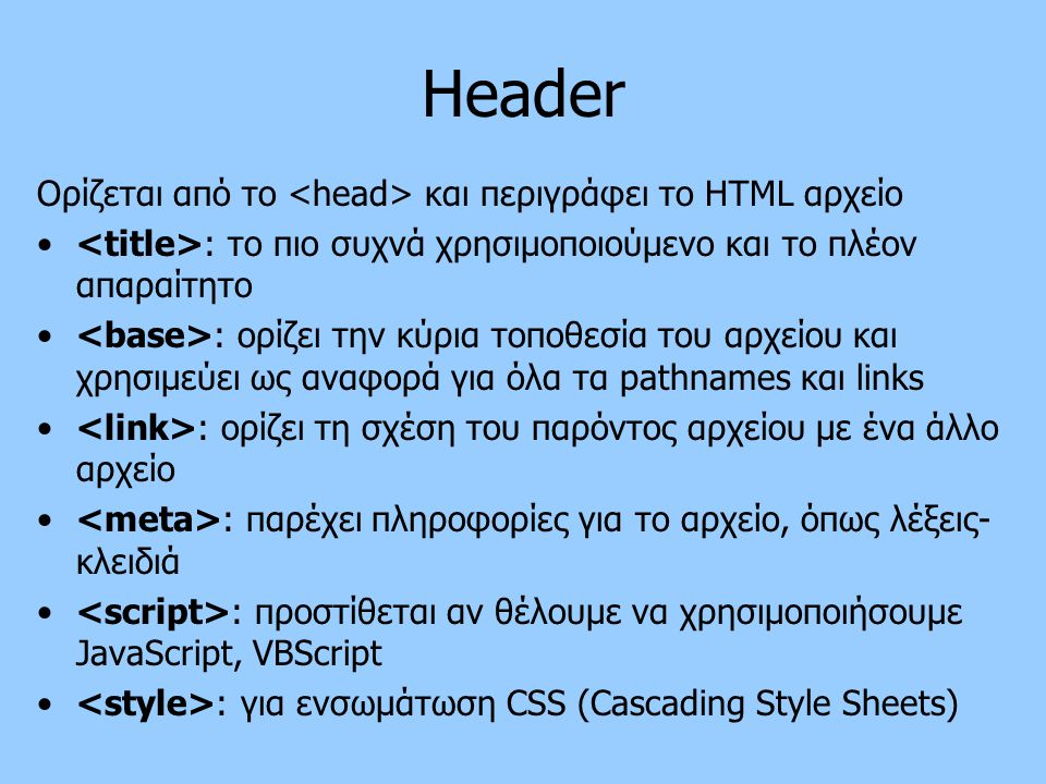 Header Ορίζεται από το <head> και περιγράφει το HTML αρχείο