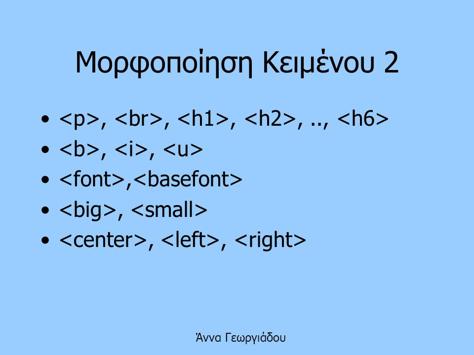 Μορφοποίηση Κειμένου 2 <p>, <br>, <h1>, <h2>, .., <h6> <b>, <i>, <u> <font>,<basefont> <big>, <small>