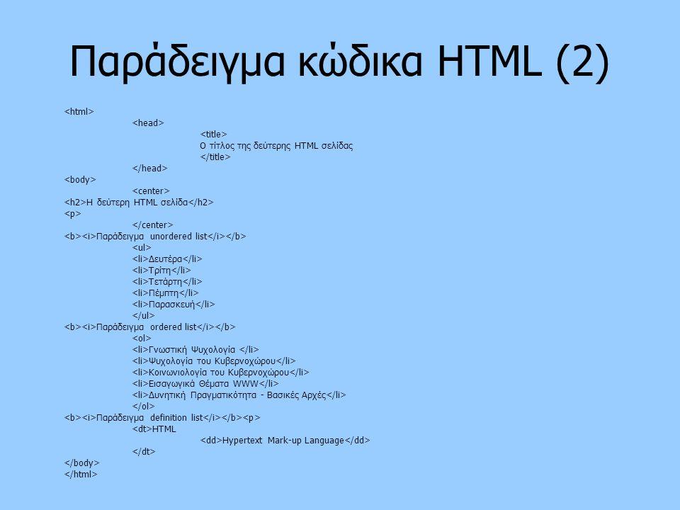 Παράδειγμα κώδικα HTML (2)