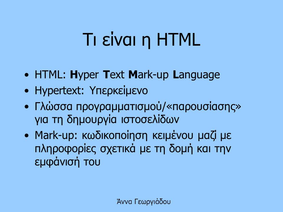 Τι είναι η HTML HTML: Hyper Text Mark-up Language