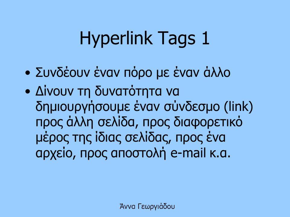 Hyperlink Tags 1 Συνδέουν έναν πόρο με έναν άλλο