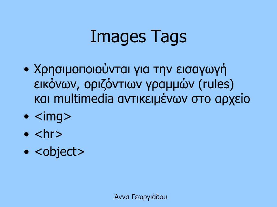 Images Tags Xρησιμοποιούνται για την εισαγωγή εικόνων, οριζόντιων γραμμών (rules) και multimedia αντικειμένων στο αρχείο.