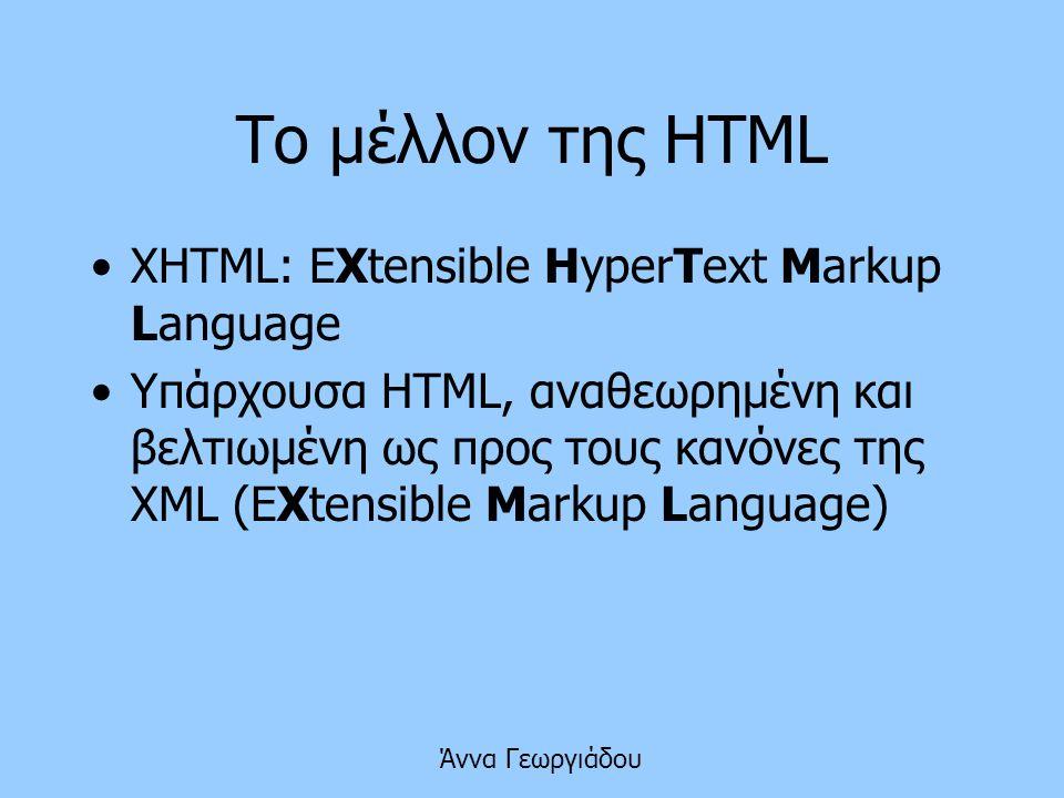 Το μέλλον της HTML XHTML: EXtensible HyperText Markup Language