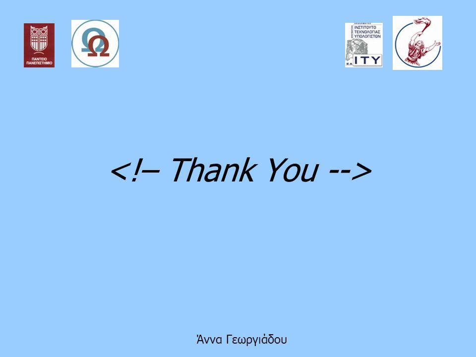 <!– Thank You --> Άννα Γεωργιάδου