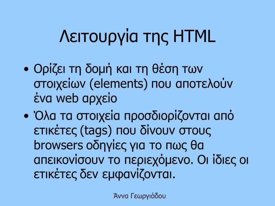 Λειτουργία της HTML Ορίζει τη δομή και τη θέση των στοιχείων (elements) που αποτελούν ένα web αρχείο.