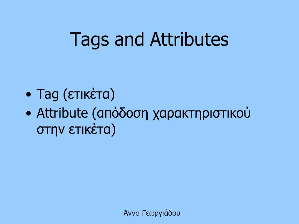 Tags and Attributes Tag (ετικέτα)