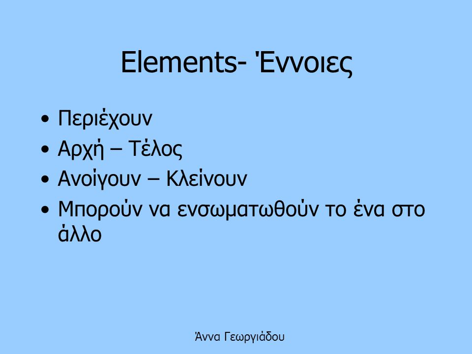 Elements- Έννοιες Περιέχουν Αρχή – Τέλος Ανοίγουν – Κλείνουν