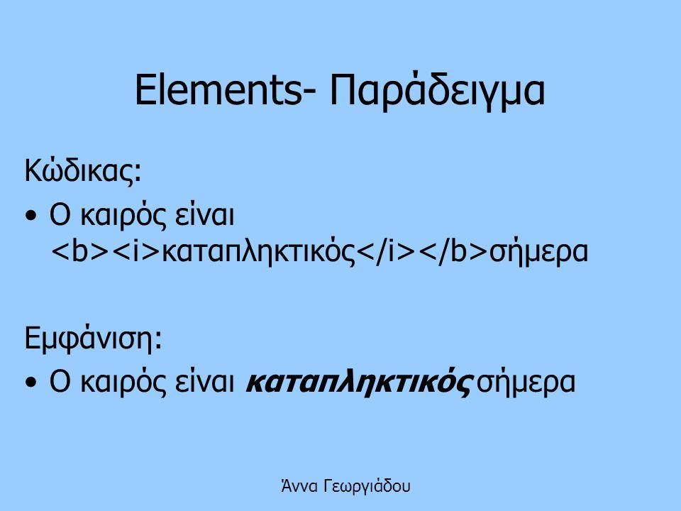 Elements- Παράδειγμα Κώδικας: