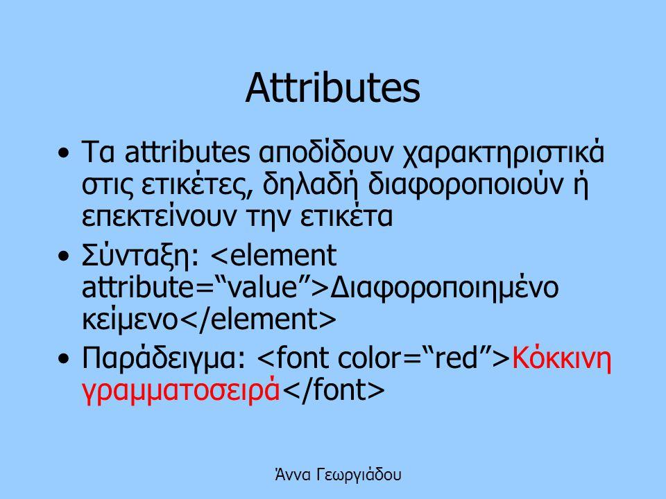 Attributes Τα attributes αποδίδουν χαρακτηριστικά στις ετικέτες, δηλαδή διαφοροποιούν ή επεκτείνουν την ετικέτα.