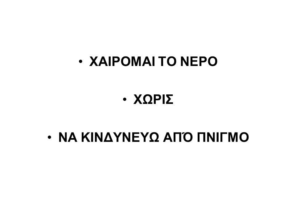 ΝΑ ΚΙΝΔΥΝΕΥΩ ΑΠΌ ΠΝΙΓΜΟ