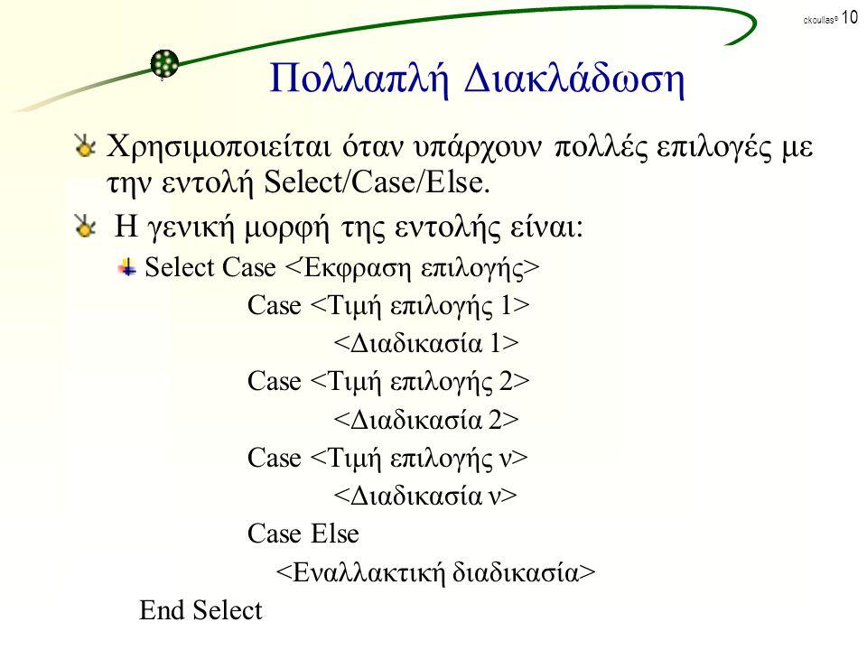 Πολλαπλή Διακλάδωση Χρησιμοποιείται όταν υπάρχουν πολλές επιλογές με την εντολή Select/Case/Else. Η γενική μορφή της εντολής είναι: