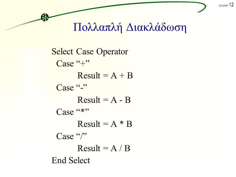 Πολλαπλή Διακλάδωση Select Case Operator Case + Result = A + B