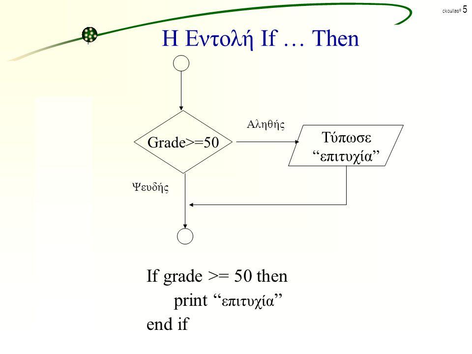 Η Εντολή If … Then If grade >= 50 then print επιτυχία end if