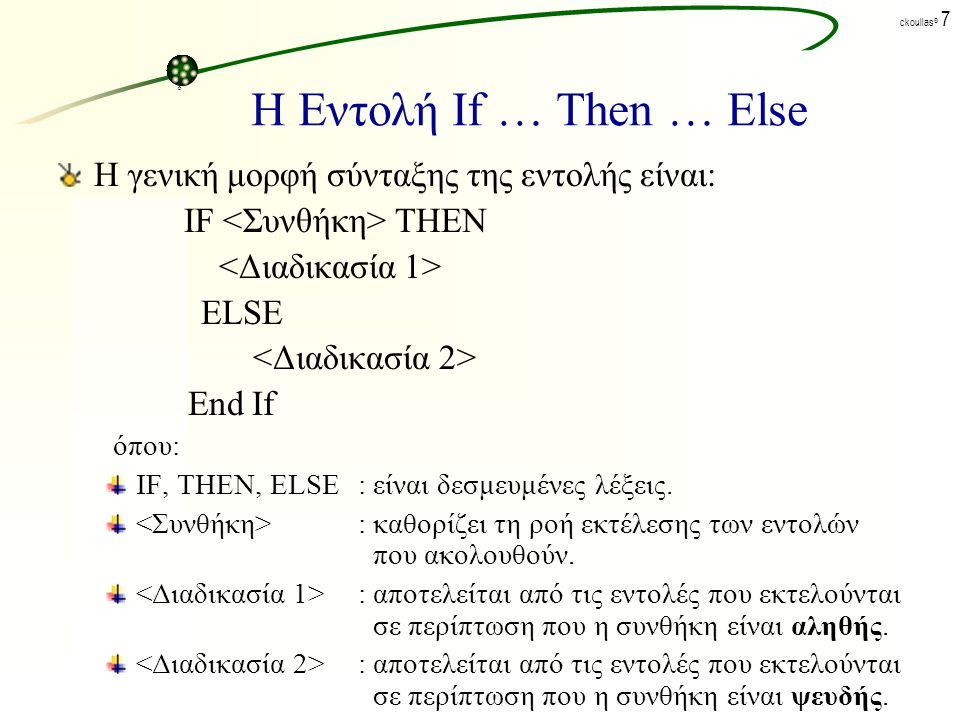Η Εντολή If … Then … Else Η γενική μορφή σύνταξης της εντολής είναι: