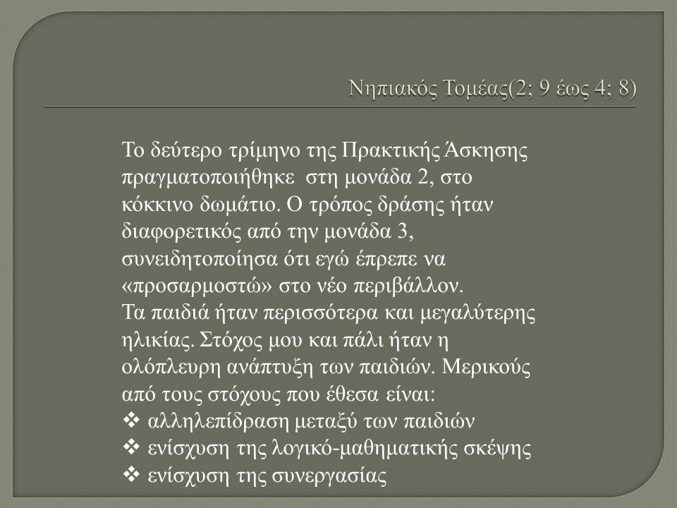 Νηπιακός Τομέας(2; 9 έως 4; 8)