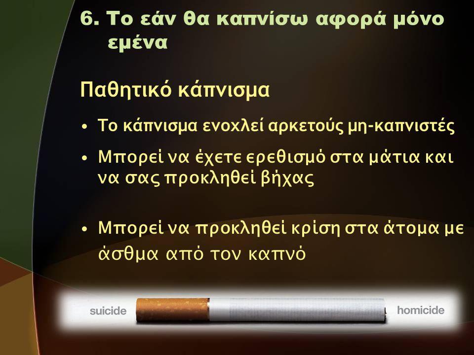Παθητικό κάπνισμα 6. Το εάν θα καπνίσω αφορά μόνο εμένα