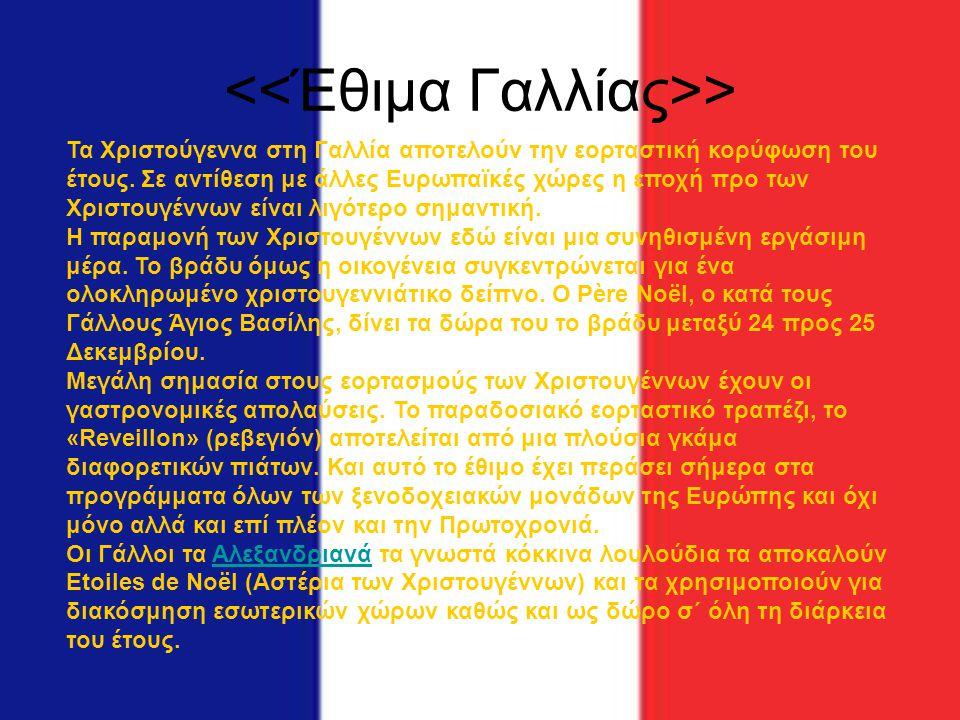 <<Έθιμα Γαλλίας>>