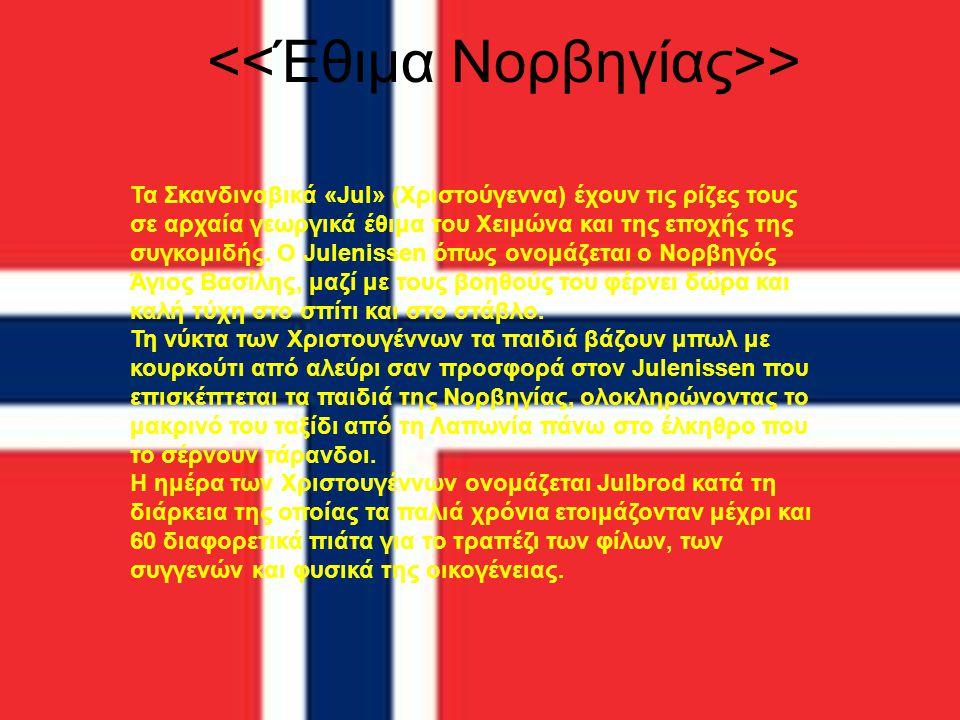 <<Έθιμα Νορβηγίας>>