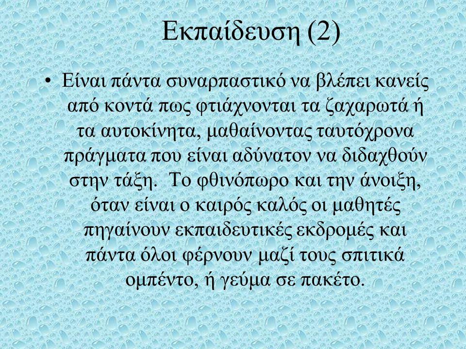 Εκπαίδευση (2)
