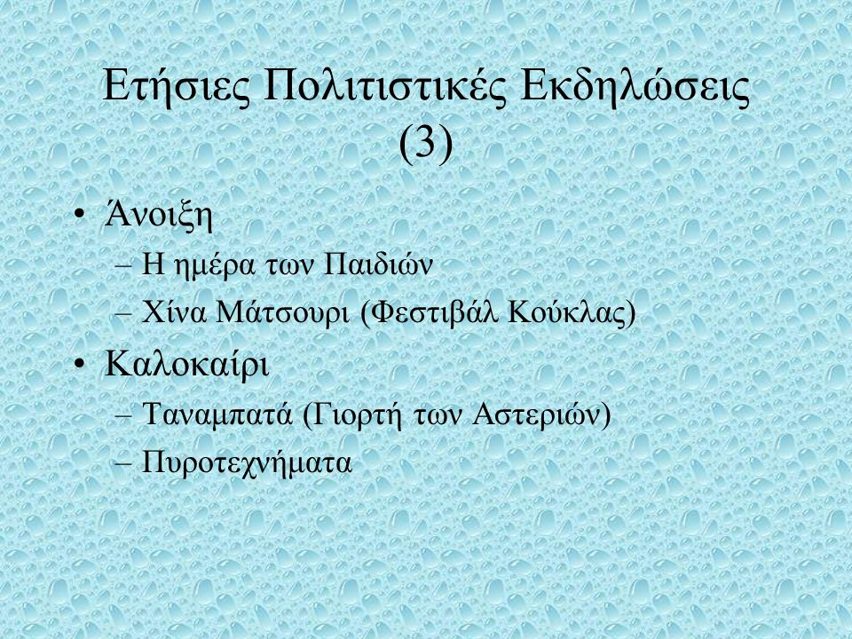 Ετήσιες Πολιτιστικές Εκδηλώσεις (3)